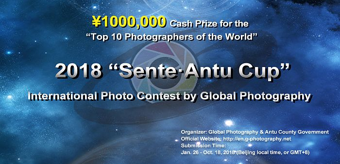 """Sente·Antu Cup"" International Photo Contest"